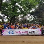 인천송도초 '가족사랑산행' 실시… 학생·학부모 등 청량산 동행