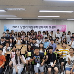 학생회장들 열띤 토론으로 민주시민 역량 '쑥쑥'