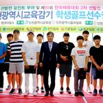 인천시교육감기 학생골프선수권대회 성황리에 개최