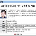 제82회 인천경총 CEO포럼 18일 개최