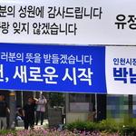 지역 전문가 외면한 인천시 인사 현역시장들 재선 실패 원인 됐나