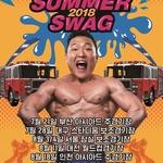 싸이 여름 콘서트'흠뻑쇼'…오늘 티켓 오픈