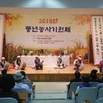 안산시, 2018년 '풍년농사기원제'성황리에 열려