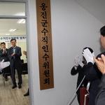옹진군 민선 7기 '새로운 장' 열렸다