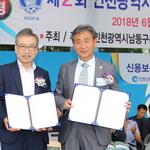 인천신보-남동구축구협회 '신용보증 지원사업' MOU