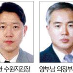 차경환 수원지검장- 양부남 의정부지검장