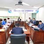 의왕시의회 당선인 오리엔테이션 의사진행 절차·심사방법 등 소개