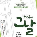 남양주시 인문지식콘서트 '정약용의 그날' 30일 개최