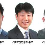 경기교총, 차기 회장 선거 3파전