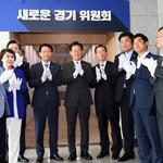 민선7기 앞둔 경기도정 연정사업 생사기로에