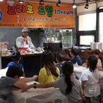 지역·청소년 하나로 묶은 '요리로 드림'