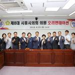 새 각오 다지는 시흥시의원들