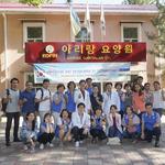 인하대병원 공공의료사업지원단 우즈베키스탄에 국제의료봉사단 파견