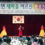 이천 호법면 새마을지도자협의회, 어르신 위한 경로잔치 개최