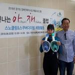 안산시 상록장애인복지관, '신나는 아재(Aqua Rehab)클럽' 운영