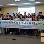 여주시, 2018년도 사회적경제 창업교육 수료식 개최