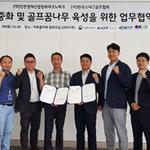 인천TP-한국스내그골프協 '꿈나무 육성·대중화' MOU