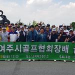 제1회 여주시골프협회장배 골프대회 성료
