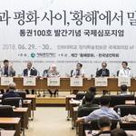통일·평화 사이에서 '인천의 목소리' 이야기하다