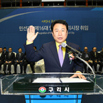 안승남 구리시장 취임 '시민이 시장인 시대' 활짝