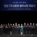 """신동헌 광주시장 취임 """"멸사봉공으로 소임 다할 것"""""""