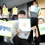 산단공 인천본부, 교통비 지원 '청년동행카드' 신청자 모집