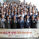 SK하이닉스, 2차 협력사 CEO 대상 '상생 세미나' 개최