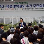 의정부시, 7호선 민락역 신설 반드시 관철