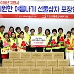 경기사회복지공동모금회 북부사업본부, '시원한 여름 나기 지원사업' 첫 번째 나눔 행사