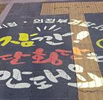 의정부경찰서, 보행자 교통사고 예방 위해 '로고라이트' 활용 이색 홍보