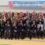 하남시장애인연합회장 이·취임식 개최