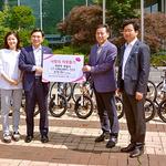 세방(주) 수도권본부 경인지사, 저소득층 청소년 위한 자전거 전달