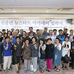 경동대, '신중년 뉴스타트 아카데미' 입학식 개최