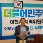 """""""이천지역위원장 수상한 공모… 지역 배제 안돼"""""""