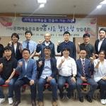 '공생의 손'잡은 성남 문화예술인