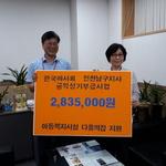 마사회 인천남구문화공감센터, 아동시설 '다올의 집'에 기부금 280여 만 원 전달