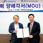 경기평택항만공사, 한국식품콜드체인협회와 업무협약 체결