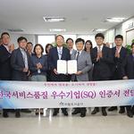의왕도시공사, 한국서비스품질 우수기업(SQ) 2015년에 이어 재인증 획득