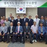 농협 하남시지부, '장수사진 촬영'행사 개최