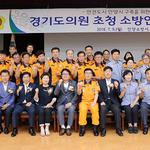 안양소방서, 도의원 초청소방안전정책 간담회