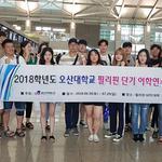 오산대학교, 오는 29일까지 글로벌 어학연수