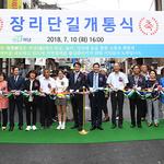 하남시 신장1동 복지센터 '특화거리 장리단 길' 개통식