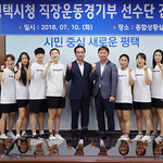 평택시, 직장운동경기부와 간담회 개최