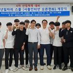 화성시노사민정협의회, '사물인터넷 오픈강좌' 진행
