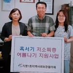 인천 가정1동 지역사회보장협의체, 지역 내 저소득층 여름나기 지원사업 시행