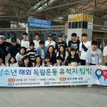 인천 삼산1동 지역사회보장협의체, '청소년 해외 독립운동 유적지 탐방' 진행