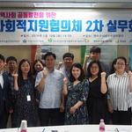 연수구시설관리公 '사회적지원협의체 2차 정기회의'