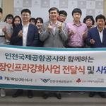 인천공동모금회 복지 인프라 강화 시작 단체·시설 등 40곳에 '환경 개선 지원금'