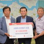 농촌지도자 강화군연합회 지역 이웃돕기 성금 쾌척