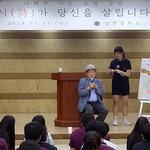 하남 남한중, 시인 만남·시 창작대회 가져